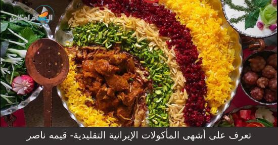 قیمه ناصر