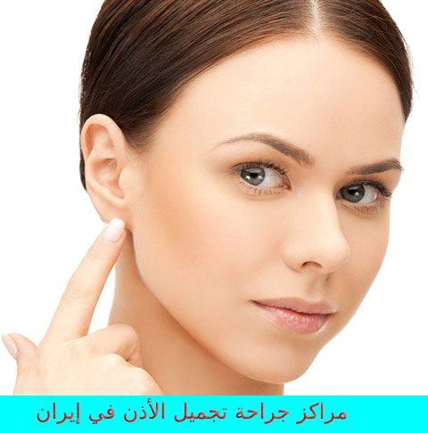 مراكز جراحة تجميل الأذن في إيران