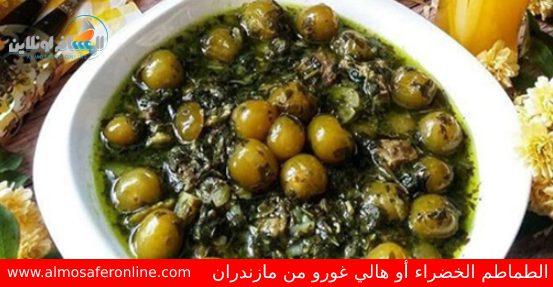 مرق الطماطم الخضراء أو هالي غورو من مازندران
