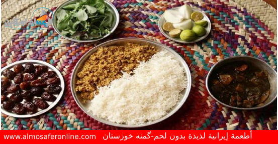 گمنه خوزستان