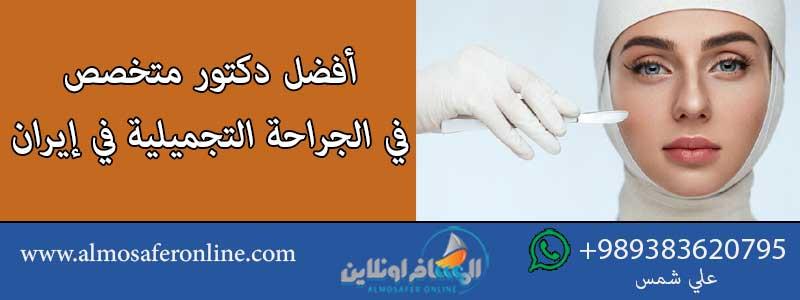 أفضل دكتور متخصص في الجراحة التجميلية في إيران