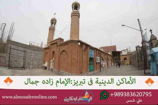 الإمام زاده جمال تبريز