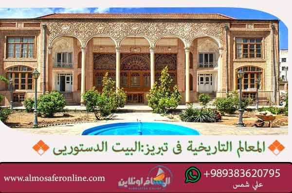 البيت الدستوري في تبريز