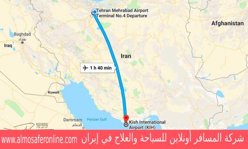 الرحلة من طهران إلى جزيرة كيش