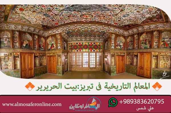 بيت الحريري في تبريز