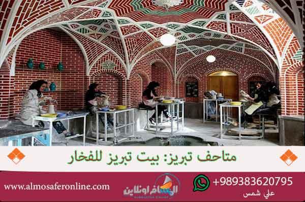 بيت تبريز للفخار