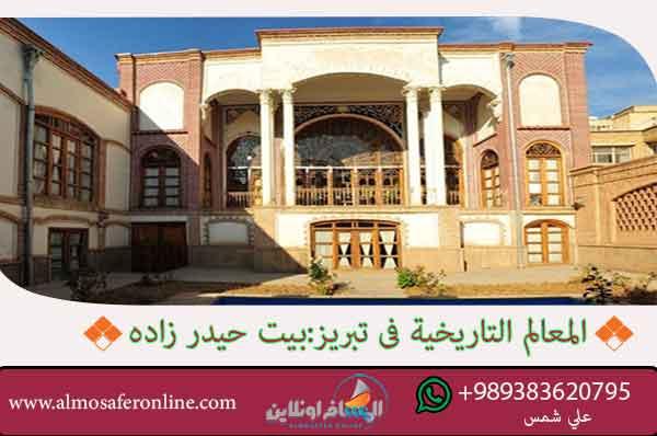 بيت حيدر زاده تبريز