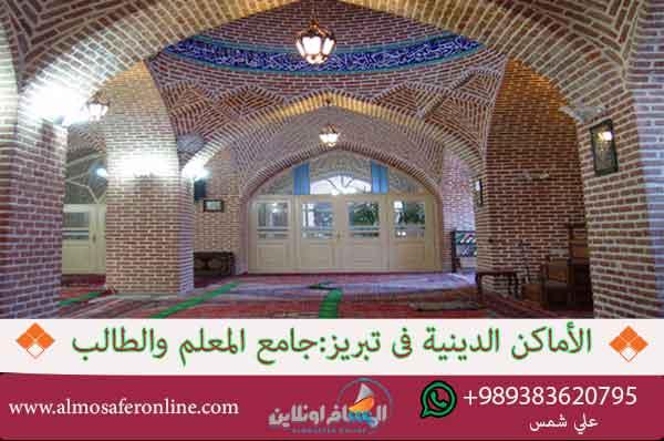 جامع المعلم والطالب في تبريز