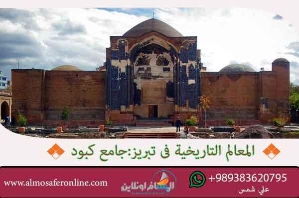 جامع كبود في تبريز