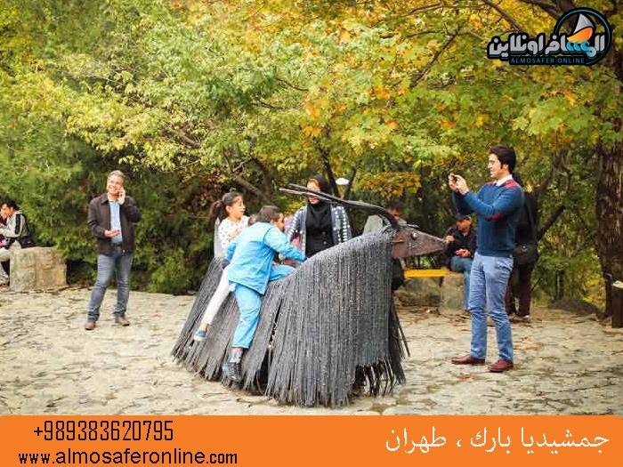 جمشيديا بارك ، طهران