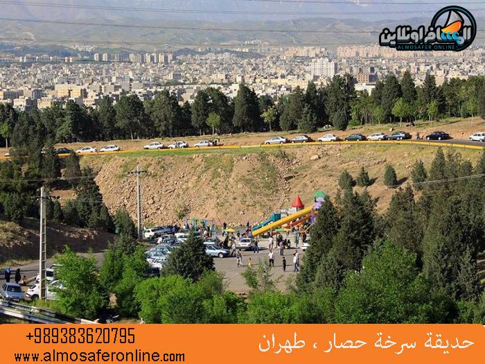 حديقة سرخة حصار ، طهران