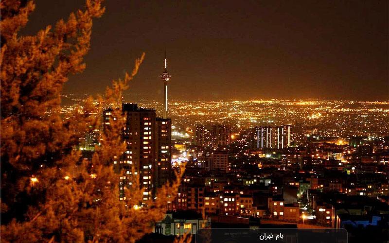 سقف طهران