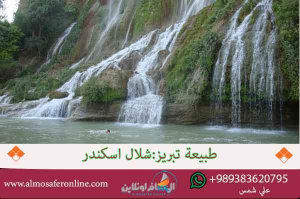 شلال اسكندر بمدينة تبريز