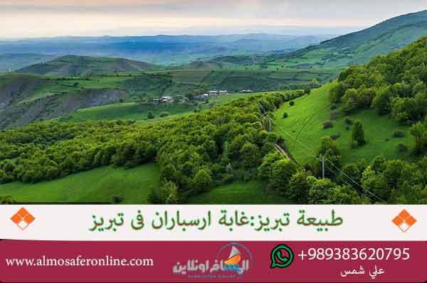 غابة ارسباران في تبريز