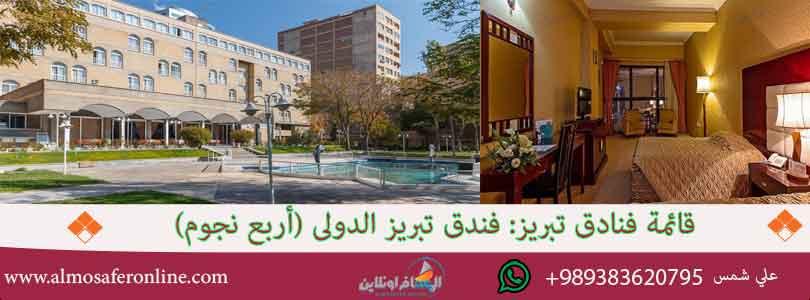 فندق تبريز الدولي (أربع نجوم)