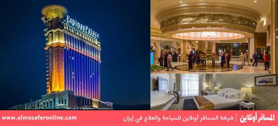 فندق سبيناس بالاس طهران