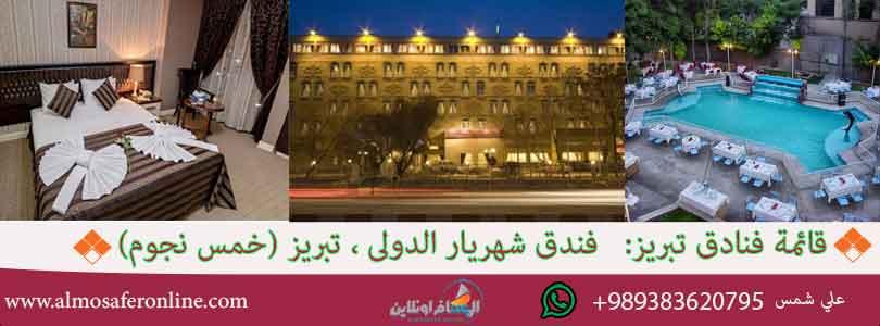 فندق شهريار الدولي ، تبريز (خمس نجوم)