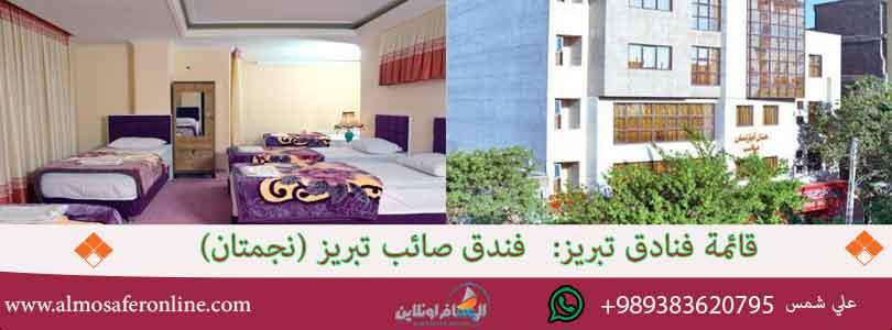 فندق صائب تبريز (نجمتان)
