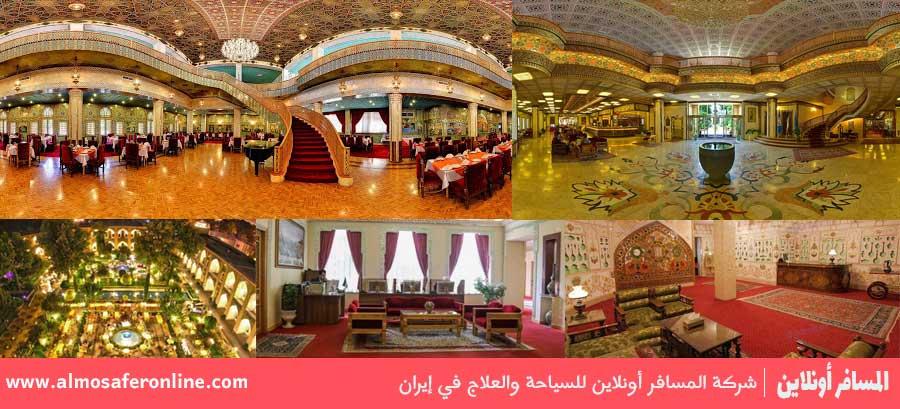 فندق عباسي الفاخر في أصفهان