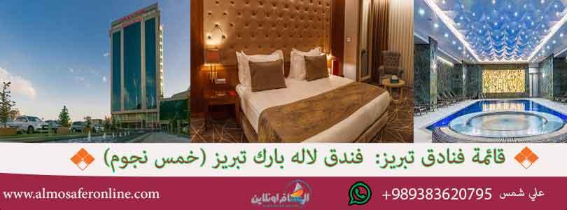 فندق لاله بارك تبريز (خمس نجوم)