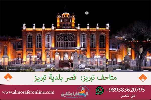 قصر بلدية تبريز