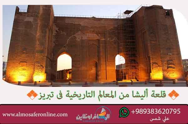 قلعة أليشا من المعالم التاريخية في تبريز