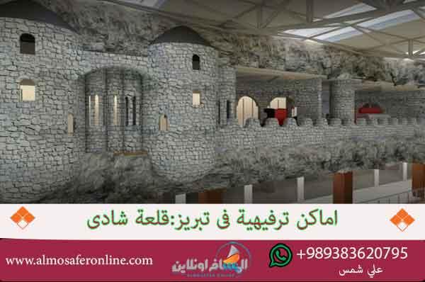 قلعة شادي في تبريز