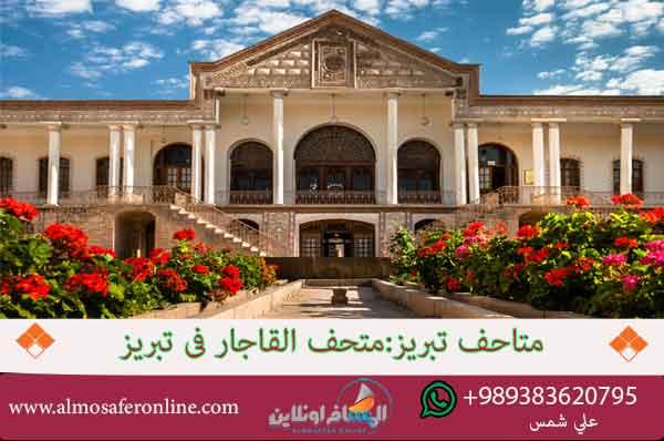متحف القاجار في تبريز