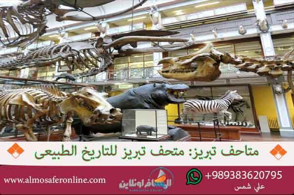 متحف تبريز للتاريخ الطبيعي