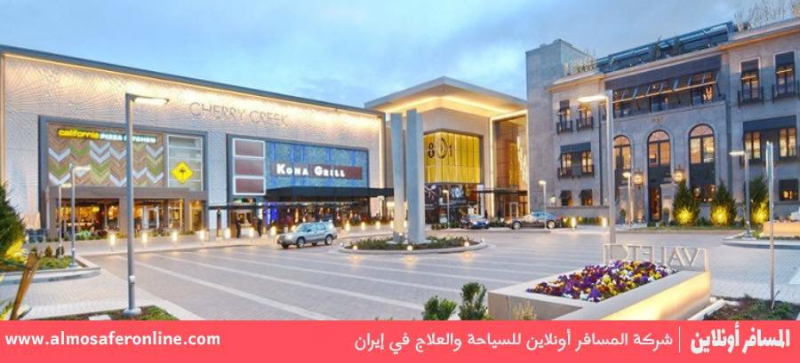 مراكز التسوق في اصفهان