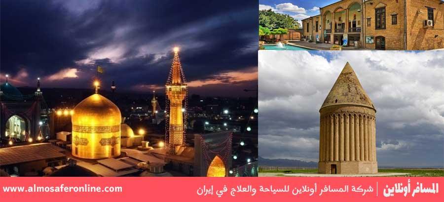 مشهد ، العاصمة الروحية لإيران