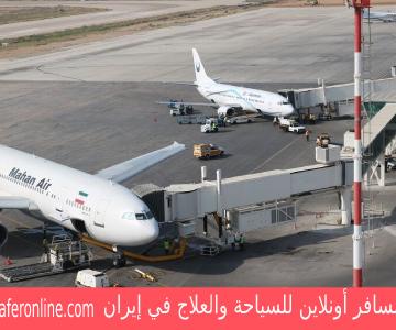 مطار بندرعباس