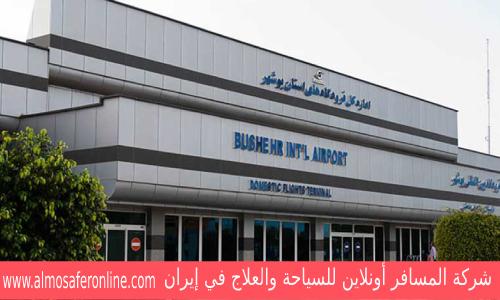 مطار بوشهر الدولي