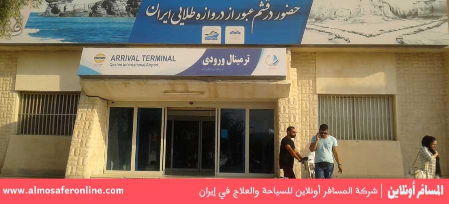 مطار قشم الدولي