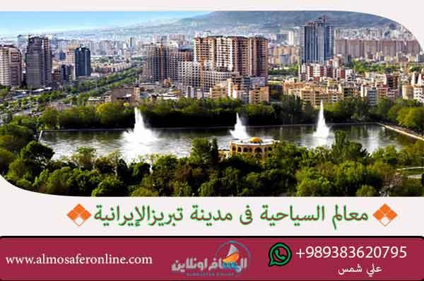 معالم السياحية في مدينة تبريزالإيرانية