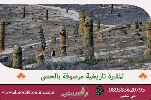 مقبرة تاريخية مرصوفة بالحصى