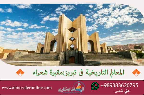 مقبرة شعراء تبريز