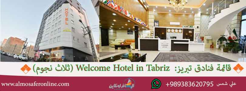Welcome Hotel in Tabriz (ثلاث نجوم)