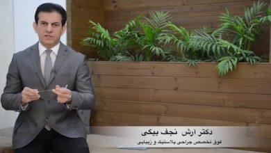 جراح تجميل الذقن في إيرانارش نجف بيجي