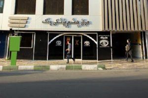 مركز ونك لجراحة العيون في إيران